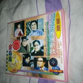 电视演唱会 沪剧VCD