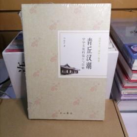 青丘汉潮:中华文化的遗存与影响