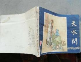 天水关(三国演义之三十五)1984年4月上海1版1印16万册