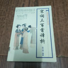 宋词三百首译析(2-5)