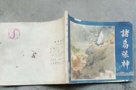 诸葛亮装神(三国演义之四十一)80年代盒装书