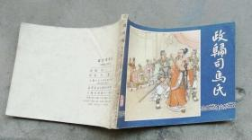 政归司马氏(三国演义之四十三)1984年4月上海1版1印16万册