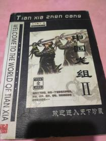 中国龙组II1册完(大32开本特厚503页,品相以照片为准)。