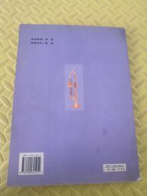 中国音乐学院 校外音乐考级全国通用教材 小号