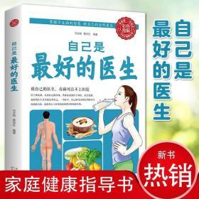 自己是最好的医生 家庭养生书籍中医养生基础知识大全