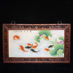 九鱼图 连年有余 檀木镶瓷板画 挂屏