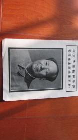毛主席像-伟大的领袖和导师毛泽东主席永垂不朽