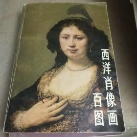 西洋肖像画百图