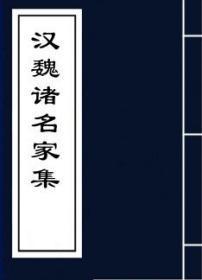 【复印件】汉魏诸名家集