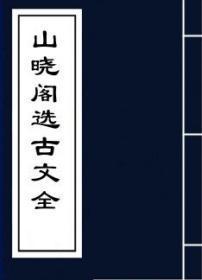 【复印件】山晓阁选古文全集