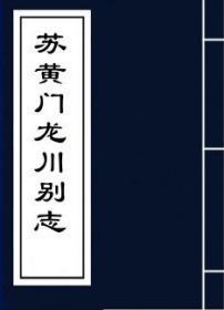 【复印件】苏黄门龙川别志