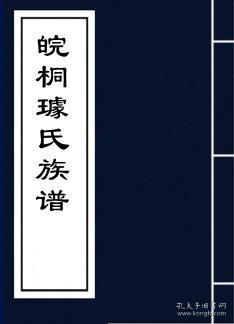 【复印件】皖桐璩氏族谱