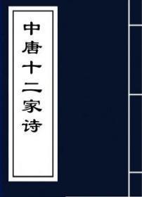 【复印件】中唐十二家诗