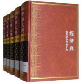 中华大典.经济典·商业城市贸易分典(全5册)