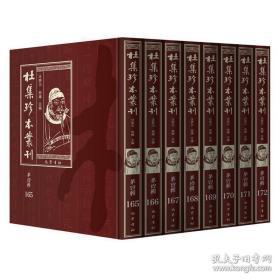 杜集珍本丛刊4 (第四辑)第165-224册 全六十册
