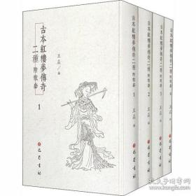 古本红楼梦传奇二种(附散套)全四册