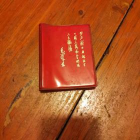 广播电视纪念册