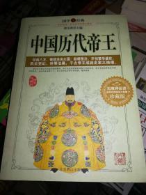 中国历代帝王