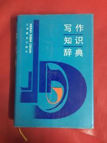 写作知识辞典(精装)