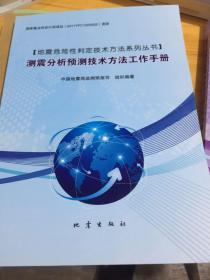 测震分析预测技术方法工作手册
