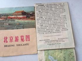 北京游览图1971年9月第一版  72年2版3印.