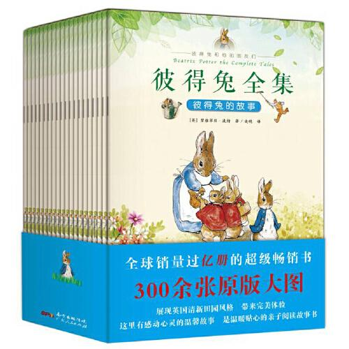 彼得兔和他的朋友们 彼得兔全集 全20册 塑封