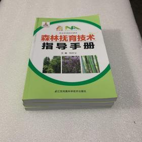 森林抚育技术指导手册(全彩版)
