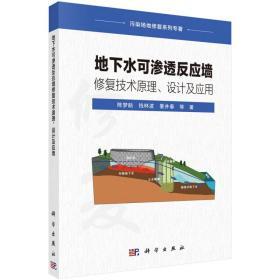 污染场地修复系列专著:地下水可渗透反应墙修复技术原理、设计及应用