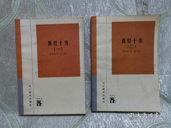 算经十书(全二册)-传统文化书系(新世纪万有文库第三辑)