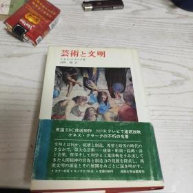 芸术と文明   艺术与文明(日语原版 精装本)