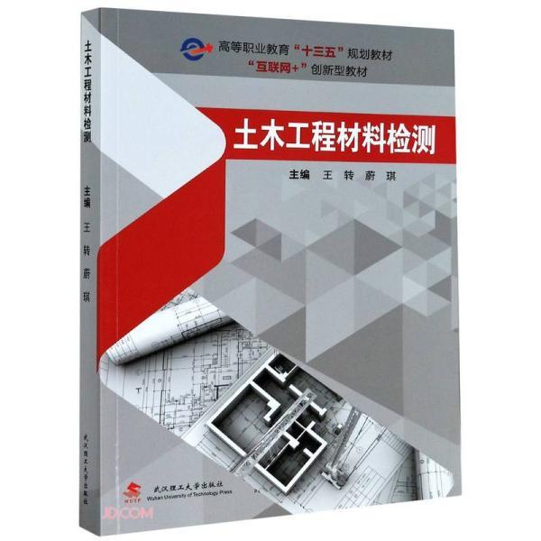 土木工程材料检测(互联网+创新型教材高等职业教育十三五规划教材)