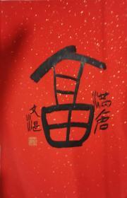 江文湛书法