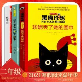 秋千会林良爷爷的700字故事黑猫珍妮珍妮丢了她的围巾套装3册二年级必读书籍2021寒假指定版小学生必读书目课外书阅读书籍kd