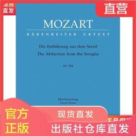 骑熊士原版乐谱书 莫扎特 三幕歌剧 后宫诱逃K 384 声乐总谱/钢琴缩谱 Mozart The Abduction from the Seraglio BA 4591-90