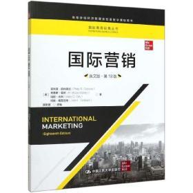 国际营销(英文版第18版高等学校经济管理类双语教学课程用