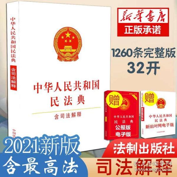 【2021新版民法典】中华人民共和国民法典(含司法解释)32开 1260条完整版及 高 新公布相关司法解释法制社