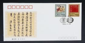 [集邮收藏WQ1993-5围棋邮票首日封 围棋首日封]
