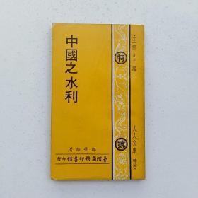 人人文库《中国之水利》