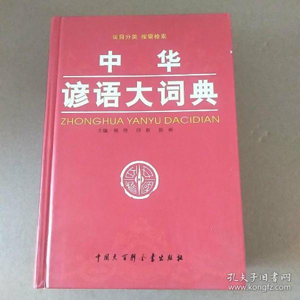 中华谚语大词典