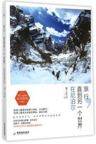 旅行直到另一个世界在尼泊尔--正版全新