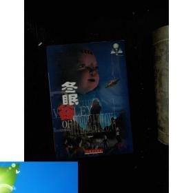 纸质现货!冬眠谷北董9787530724729新蕾出版社