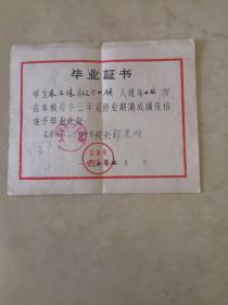 毕业证书(朱立珠吗,五十年代)【小学,初中各一份,成绩单四份】