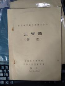 赣剧教学剧目教材之二十一·三哭殿(弹腔油印