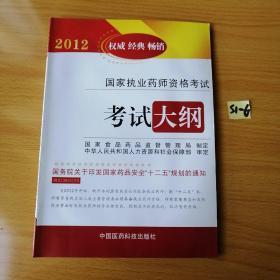 2012年国家执业医师资格考试考试大纲