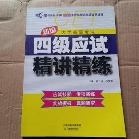 新编大学英语考试四级应试精讲精练
