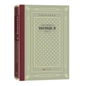 (现货) 埃斯库罗斯悲剧二种 网格本 罗念生译 外国文学名著丛书 人民文学出版社