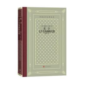 (现货)红字七个尖角顶的宅第 网格本 美纳撒尼尔霍桑著 外国文学名著丛书 人民文学出版社
