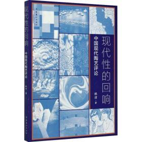 现代性的回响:中国现代陶艺评论