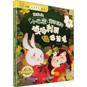 草莓刺猬番茄兔:乐于付出/中国获奖名家绘本·张秋生小巴掌童话系列