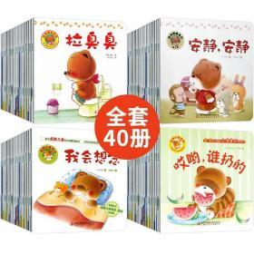 崔玉涛推荐 小熊宝宝绘本系列全套40册0到3岁儿童书籍4一6 幼儿认